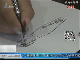 同在蓝天下:彭丽杰——做威海自主品牌的设计师