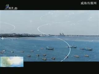 海洋牧场看威海(三)科技兴海 牧场长青(2)
