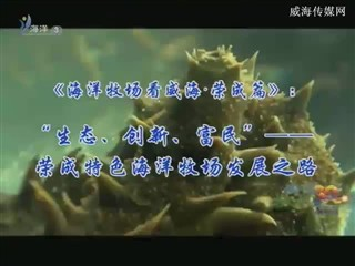 海洋牧场看威海(二)科技兴海 牧场长青(1)