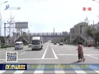 文登区首个过街天桥建成并投入使用