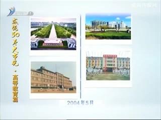 """威海30年大事记 威海高校:""""产学研""""助力新发展"""