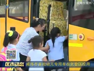 威海市首批幼儿专用车在文登区投用