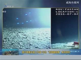 中国海洋资讯 2017-9-20