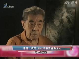 北京人艺65周年庆生会