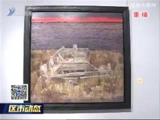 如歌的行板——王力克油画展在高区开幕