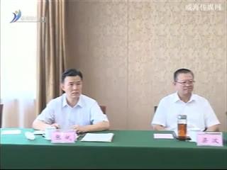 省人大调研组来威调研乡村旅游发展情况