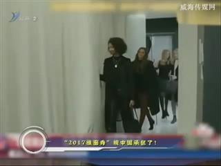 2017维密大秀将在上海举办