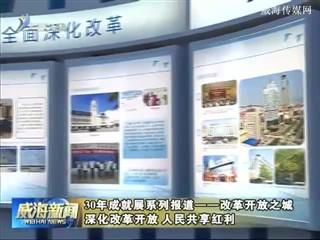 30周年成就展系列报道——改革开放之城 深化改革开放 人民共享红利