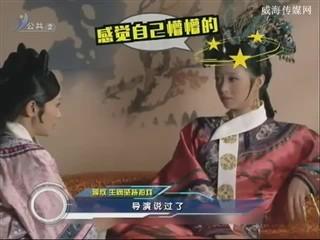 """""""职高蒋""""立足娱乐圈  """"欣""""法二:为戏痴狂"""