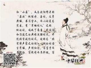 0906中华经典-诗词赏析-浣溪沙·一向年光有限身