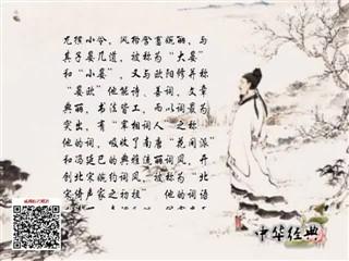 0904中华经典-诗词赏析-破阵子·燕子来时新社