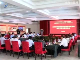 山东省养老服务标准创新 示范基地建设方案专家论证会在荣成召开