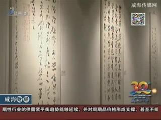 威海财经 2017-9-15