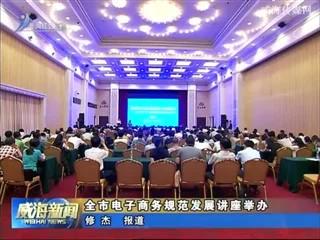 全市电子商务规范发展讲座成功举办