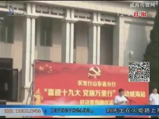 """农发行威海分行开展""""党旗万里行""""活动"""