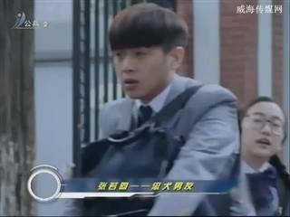 张若昀— —忠犬男友