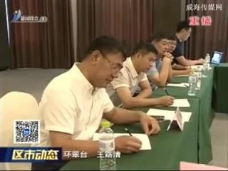 环翠区召开中国油画小镇规划论证会议