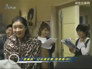 """""""职高蒋""""立足娱乐圈  """"欣""""法三:性格直爽"""