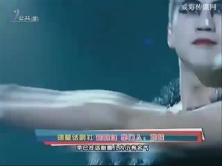 明星话剧社 超剧场 掌门人:邓超