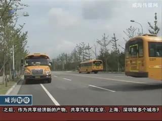 威海财经:公交集团首批10辆新校车今日正式投入运营