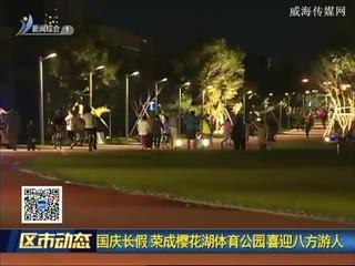 国庆长假 荣成樱花湖体育公园喜迎八方游人