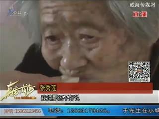 张秀莲:我和我的百岁婆婆