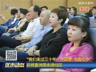 """""""我们走过三十年—中国梦 党在心中""""百姓宣讲团走进经区"""