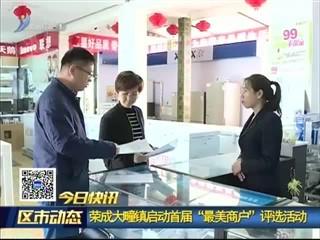 """今日快讯:环翠区学""""灯塔""""用""""灯塔""""提升党员素质"""