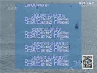 海洋气象 2017-10-20