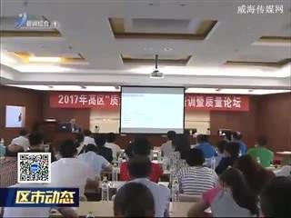 高区开展质量管理培训暨质量论坛活动
