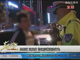 交警开展集中夜查 提醒司机平安出行莫违法