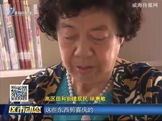 """徐慧敏:剪刀""""剪出""""别样退休生活"""