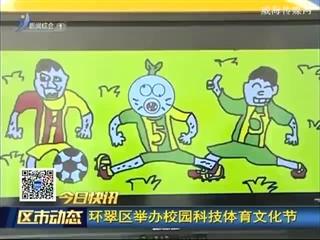 一组快讯:环翠区举办校园科技体育文化节