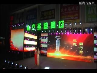 豪业圣迪广场十周年纪实性主题文艺晚会