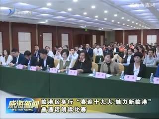 """临港区举行""""喜迎十九大 魅力新临港""""普通话朗读比赛"""