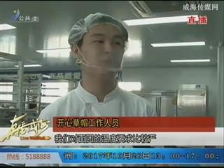 食药现场报道:突击检查开心草帽生产加工中心作坊里的美味安全吗?