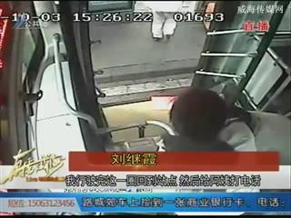 济南:公交司机要嫁人  乘客送来大红包