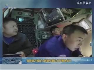 中国海洋资讯 2017-10-20