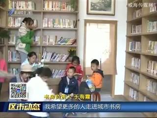 文化惠民 高区首个城市书房投入使用