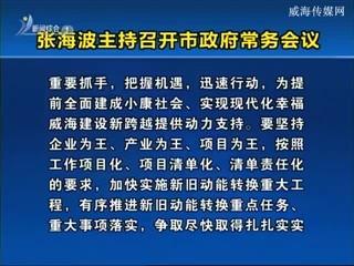 张海波主持召开政府常务会议