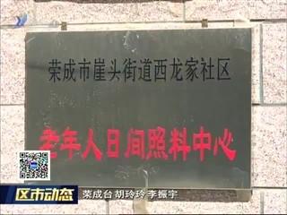 """荣成经济开发区:老人""""入托""""幸福多"""