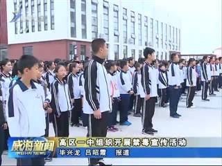 高区一中组织开展禁毒宣传活动