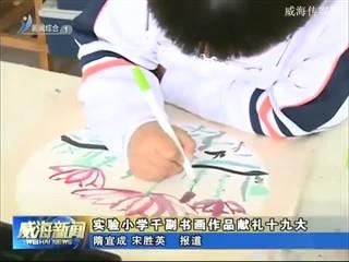 实验小学千副书画作品献礼十九大