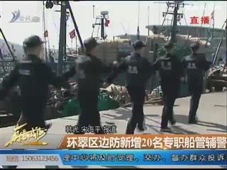 环翠区边防新增20名专职船管辅警