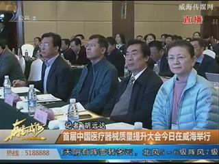 首届中国医疗器械质量提升大会今日在威海举行