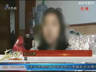"""重庆:九岁女孩给主播送""""钻石""""妈妈存款三天少了一万九"""