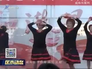 高区:毕家疃社区唱响最美夕阳红