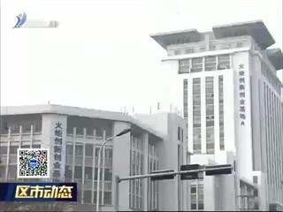 高区被认定为中国产学研合作创新示范基地