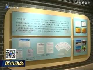 文登区:加强党风廉政建设 塑造昆嵛清风品牌