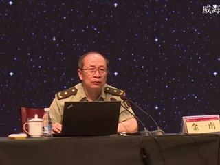 刘公岛报告会―金一南讲座